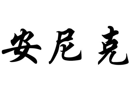 surname: English name Annick in chinese kanji calligraphy characters or japanese characters Stock Photo