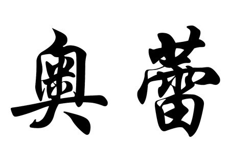 surname: English name Aolei in chinese kanji calligraphy characters or japanese characters