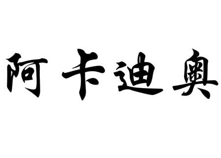 japanese characters: English name Arcadio in chinese kanji calligraphy characters or japanese characters