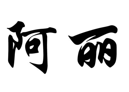 surname: English name Ari in chinese kanji calligraphy characters or japanese characters
