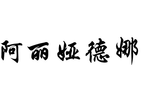 surname: English name Ariadna in chinese kanji calligraphy characters or japanese characters