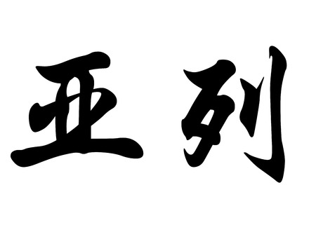 ariel: English name Ariel in chinese kanji calligraphy characters or japanese characters Stock Photo