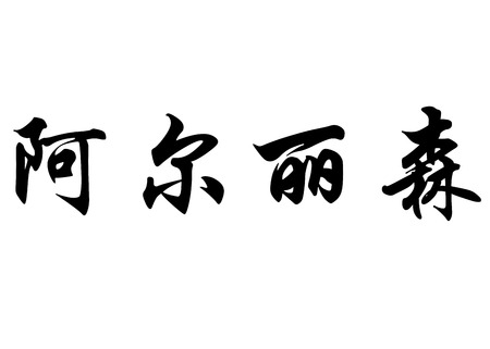 surname: English name ArLyson in chinese kanji calligraphy characters or japanese characters