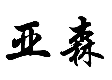 English name Arsene in chinese kanji calligraphy characters or japanese characters