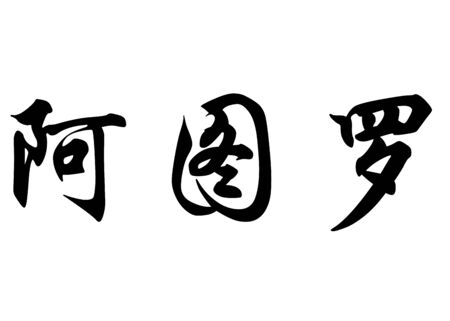 arturo: English name Arturo in chinese kanji calligraphy characters or japanese characters Stock Photo