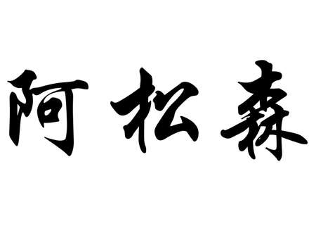 ascension: English name Ascension in chinese kanji calligraphy characters or japanese characters Stock Photo
