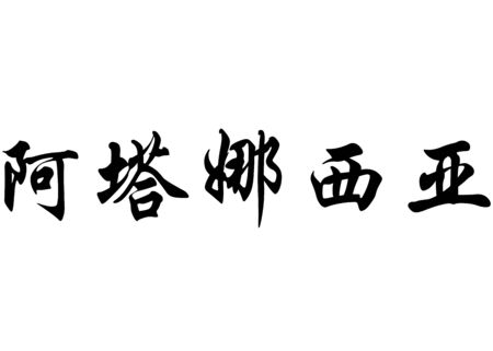 surname: English name Atanasia in chinese kanji calligraphy characters or japanese characters Stock Photo