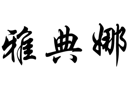 japanese characters: English name Athena in chinese kanji calligraphy characters or japanese characters