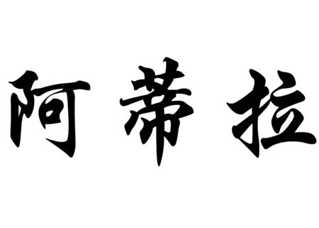 japanese characters: English name Atila in chinese kanji calligraphy characters or japanese characters