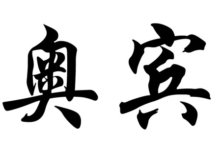 English name Aubin in chinese kanji calligraphy characters or japanese characters