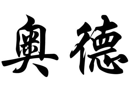 japanese characters: English name Aude in chinese kanji calligraphy characters or japanese characters Stock Photo