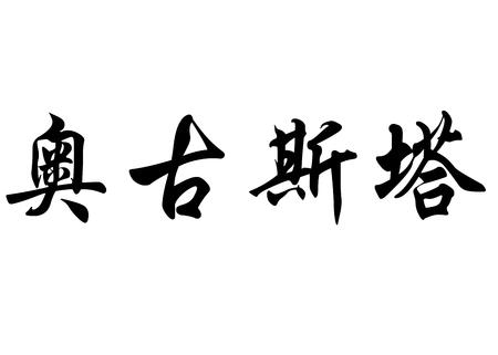 augusta: Nombre Ingl�s Augusta en caracteres de caligraf�a kanji chinos o caracteres japoneses