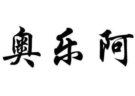japanese characters: English name Aurea in chinese kanji calligraphy characters or japanese characters