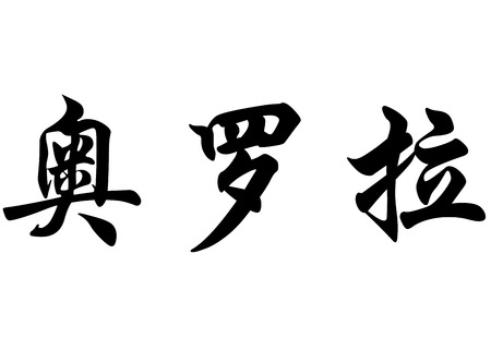 aurora: English name Aurora in chinese kanji calligraphy characters or japanese characters Stock Photo