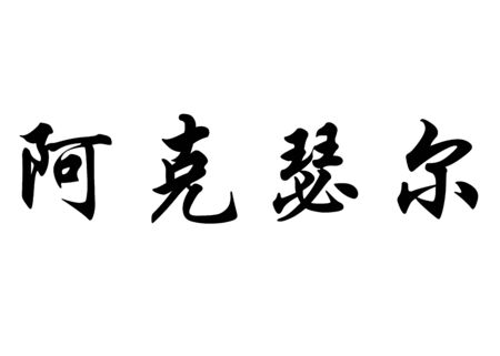 surname: English name Axel in chinese kanji calligraphy characters or japanese characters
