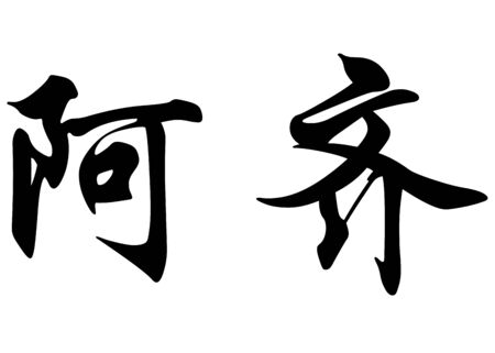 japanese characters: English name Azib in chinese kanji calligraphy characters or japanese characters