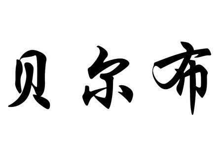 barbel: English name Barbel in chinese kanji calligraphy characters or japanese characters