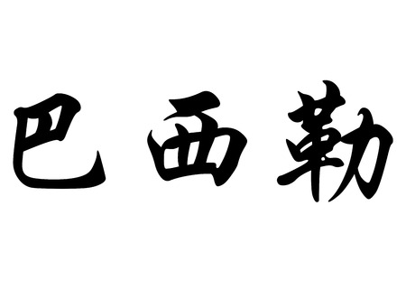 surname: English name Basile in chinese kanji calligraphy characters or japanese characters