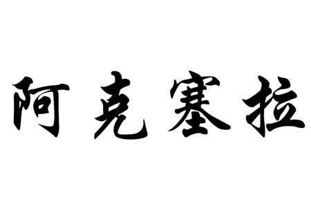 surname: English name Axelle in chinese kanji calligraphy characters or japanese characters Stock Photo