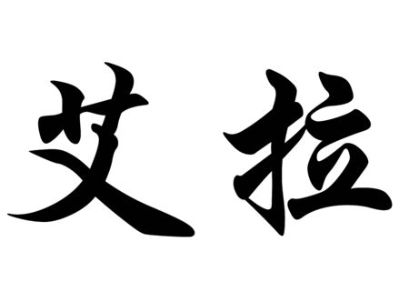japanese characters: English name Aylah in chinese kanji calligraphy characters or japanese characters Stock Photo