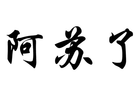 azul: English name Azul in chinese kanji calligraphy characters or japanese characters Stock Photo