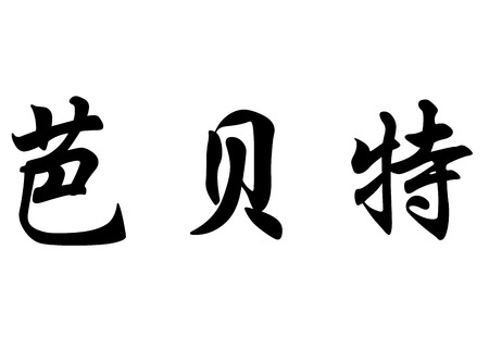 surname: English name Babette in chinese kanji calligraphy characters or japanese characters