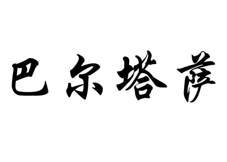 balthasar: English name Baltasar or Balthasar in chinese kanji calligraphy characters or japanese characters