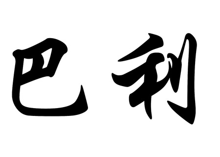japanese characters: English name Barry or Bary in chinese kanji calligraphy characters or japanese characters
