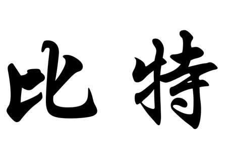 beat: English name Beat in chinese kanji calligraphy characters or japanese characters
