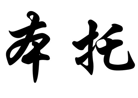 japanese characters: English name Bento in chinese kanji calligraphy characters or japanese characters