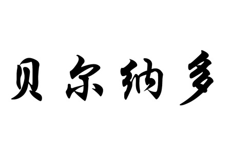 japanese characters: English name Bernardo in chinese kanji calligraphy characters or japanese characters