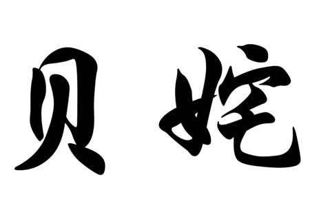 surname: English name Betsa in chinese kanji calligraphy characters or japanese characters
