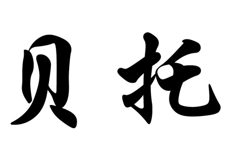 English name Betto in chinese kanji calligraphy characters or japanese characters