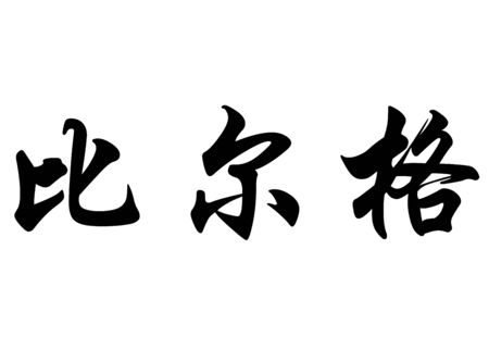 surname: English name Birger in chinese kanji calligraphy characters or japanese characters Stock Photo