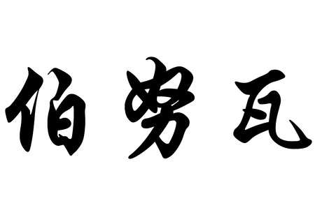 japanese characters: English name Benoit in chinese kanji calligraphy characters or japanese characters