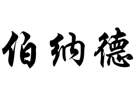 bernard: English name Bernard in chinese kanji calligraphy characters or japanese characters Stock Photo