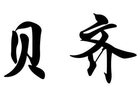 surname: English name Betzy in chinese kanji calligraphy characters or japanese characters