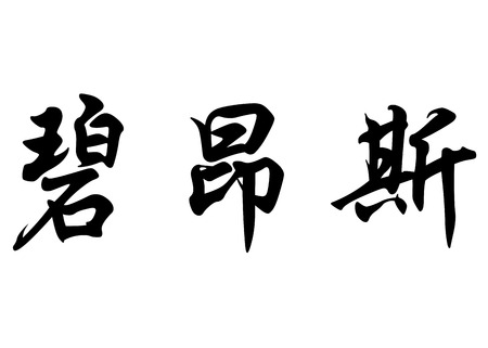English name Beyonce in chinese kanji calligraphy characters or japanese characters Stock Photo