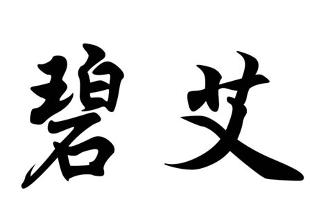 surname: English name Biel in chinese kanji calligraphy characters or japanese characters Stock Photo