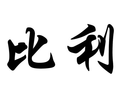 billy: English name Billy in chinese kanji calligraphy characters or japanese characters