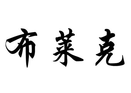 blake and white: English name Blake in chinese kanji calligraphy characters or japanese characters Stock Photo