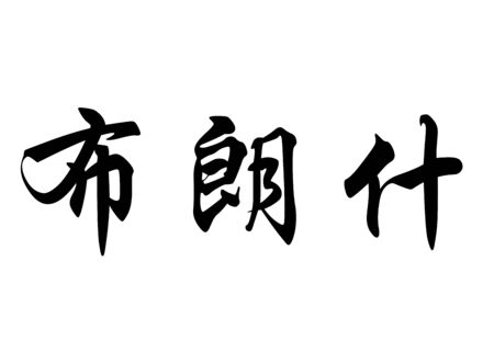 blanche: English name Blanche in chinese kanji calligraphy characters or japanese characters