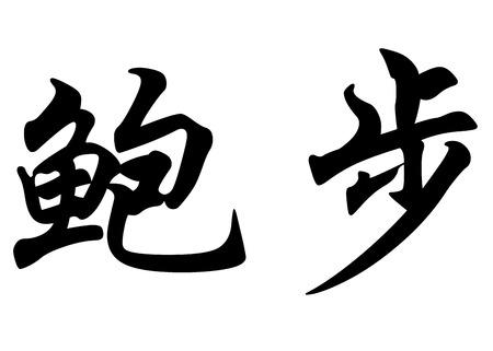 bob: English name Bob in chinese kanji calligraphy characters or japanese characters