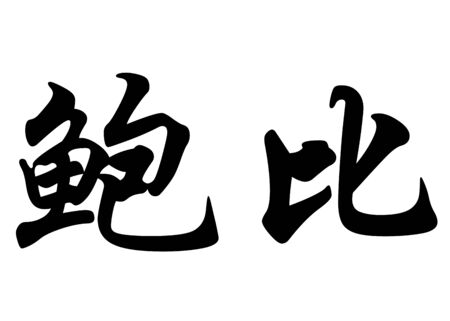 bobby: English name Bobby in chinese kanji calligraphy characters or japanese characters