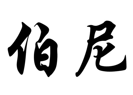 bonnie: English name Bonnie in chinese kanji calligraphy characters or japanese characters