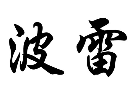 bore: English name Bore in chinese kanji calligraphy characters or japanese characters Stock Photo