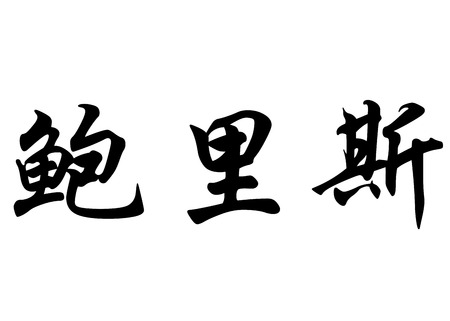 boris: English name Boris in chinese kanji calligraphy characters or japanese characters Stock Photo