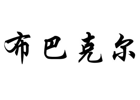 surname: English name Boubakeur in chinese kanji calligraphy characters or japanese characters