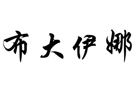 japanese characters: English name Boutaina in chinese kanji calligraphy characters or japanese characters