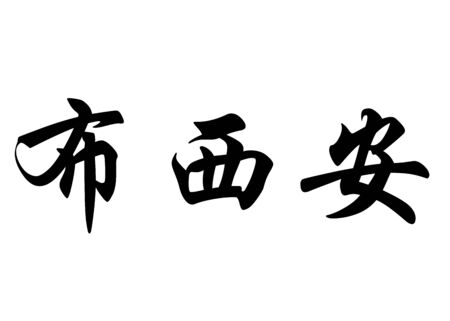 japanese characters: English name Bouyzane in chinese kanji calligraphy characters or japanese characters